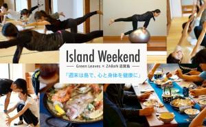 イベントのお知らせ【Island Weekend 週末は島で】