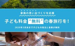"""【4/5まで】子ども料金 """"無料"""" の春旅行をお届けします!"""